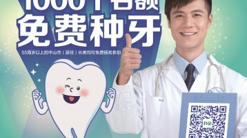 升艺口腔|惠民公益种牙行动全线开启